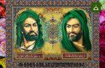 Peygamberimizin Gülleri: Hasan ve Hüseyin