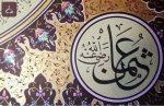Osman bin Affan (r.a.)