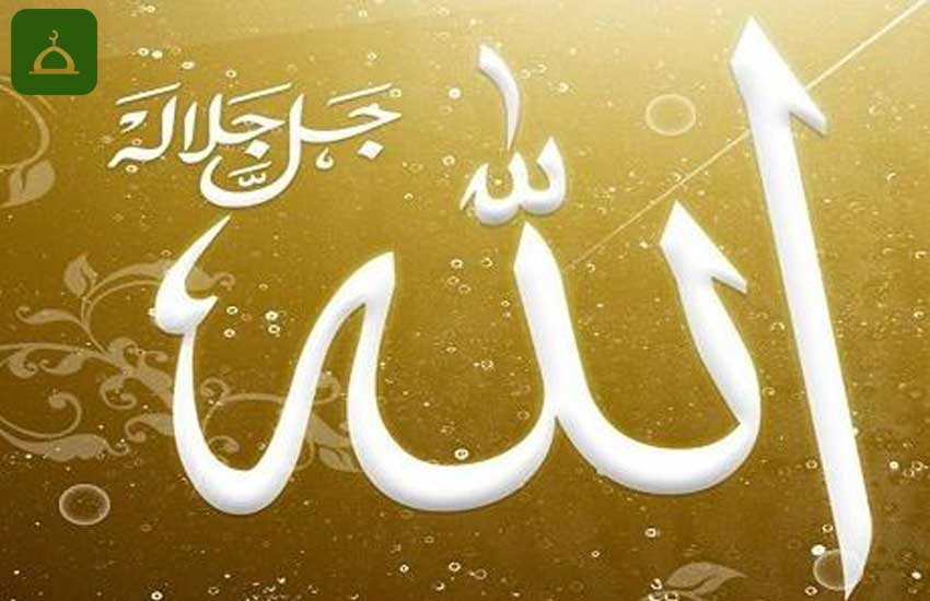Allah-cc- ismi